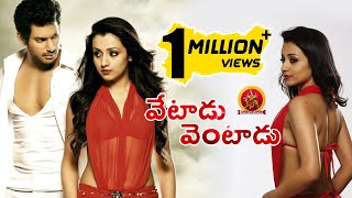 Vetadu Ventadu HD Movie Watch Online | Vishal