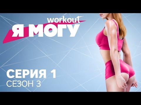 Как худеть без диет / Серия 1 [Workout   Будь в форме]