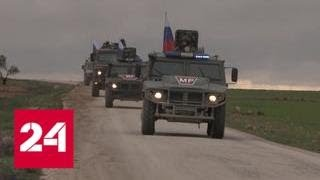 Порядок на сирийско-турецкой границе обеспечивает Россия — Россия 24