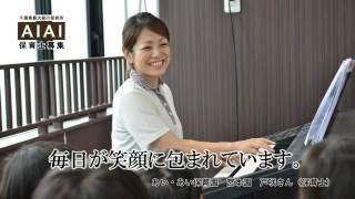 AIAI(あい・あい保育園)保育士募集CM(Ver.C/千葉県③)