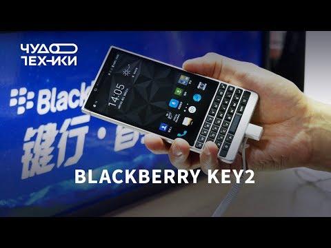 Быстрый обзор | новый BlackBerry KEY2
