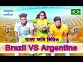 Download Lagu Brazil vs Argentina | FIFA World Cup Russia 2018| Bangla Funny video 2018 | Faporbazz tv Mp3 Free