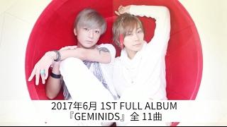 2017年6月 release! GEMINIDS 1st FULL ALBUM