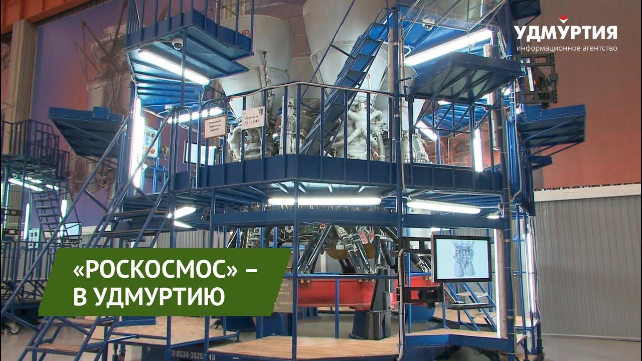 Предприятия Удмуртии будут развивать космодром «Восточный»