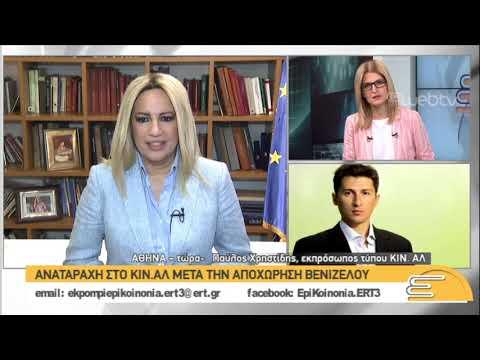 Ο Παύλος Χρηστίδης, εκπρόσωπος τύπου του ΚΙΝ.ΑΛ, στην επικοινωνία| 03/06/2019 | ΕΡΤ