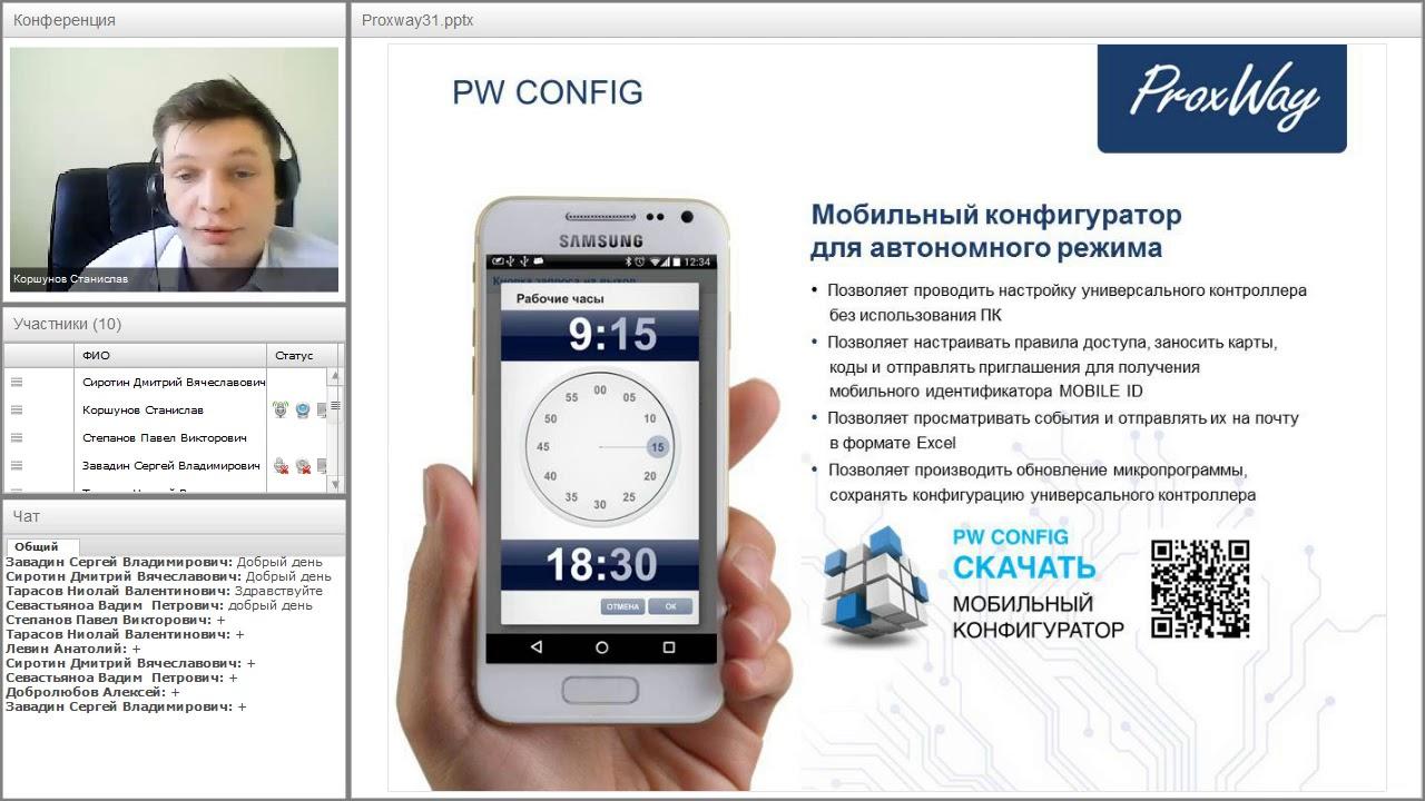 СКУД ProxWay. Современная классика