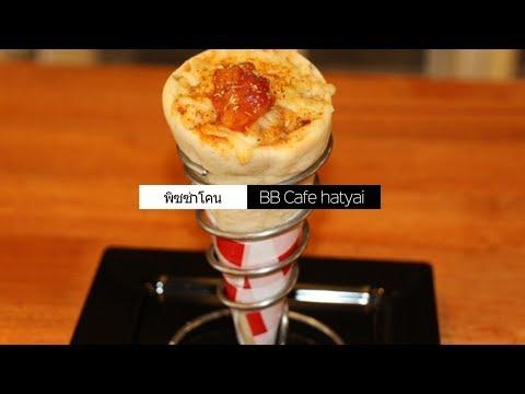 พิซซ่าโคน อร่อยโดนใจ หลากหลายไส้ให้เลือก@BB Cafe hatyai