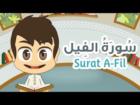 Quran for Kids: Learn Surah Al-Fil - 105 - القرآن الكريم للأطفال: تعلّم سورة الفيل
