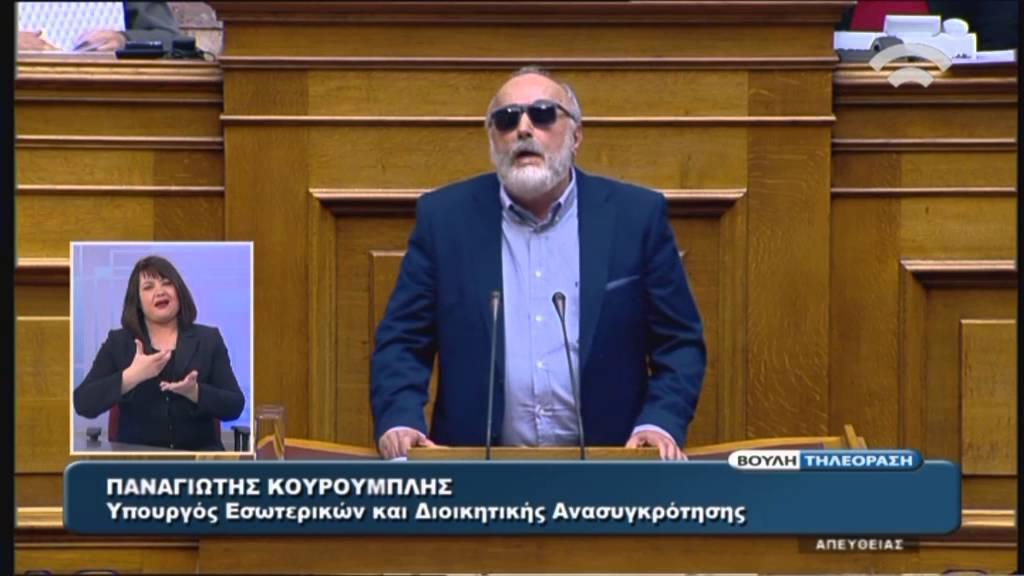 Παράλληλο πρόγραμμα: Π. Κουρουμπλής, (Υπουργός Εσωτερικών και Διοικητικής Ανασυγκρότησης) 20/02/2016