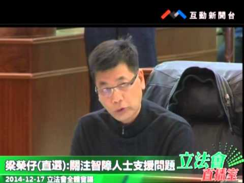 梁榮仔 20141217立法會全體會議