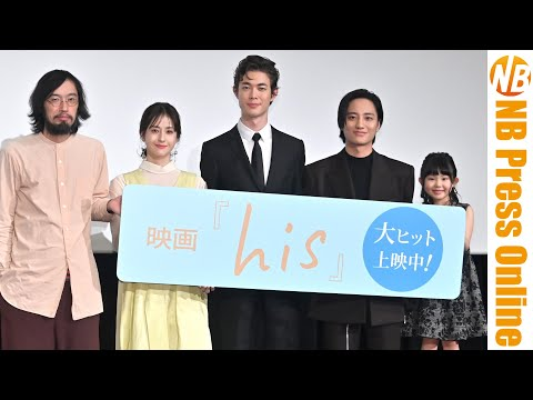 【トークノーカット】宮沢氷魚×藤原季節、映画『his』公開記念舞台挨拶