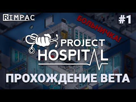 Project Hospital _ #1 _ Симулятор больницы _ Прохождение (видео)