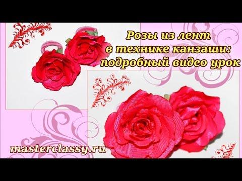DIY kanzashi roses tutorial. Розы из лент в технике канзаши: подробный видео урок