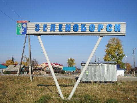 Зеленоборск; Коммунистический ХМАО 27.09.2014 г