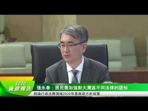 張永春:居民需加強對大灣區不同 ...