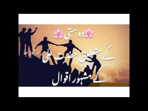 Friendship quotes - Hazat Ali quotes about friendship