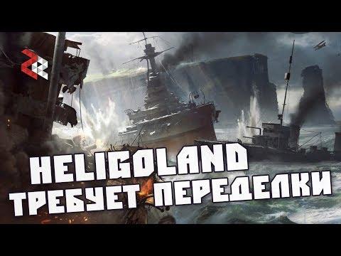 HELIGOLAND - НЕИГРАБЕЛЬНА | BATTLEFIELD 1