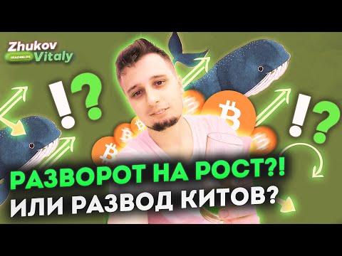 💥 РАЗВОД КИТОВ ,ИЛИ все же РОСТ ! 💥 ОТВЕТ ЕСТЬ! ПРИЧИНЫ…..Прогноз, анализ bitcoin биткоин