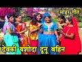 देवकी यशोदा दुनू बहिने  - Sohar Song | Maithili Sohar songs 2017 |
