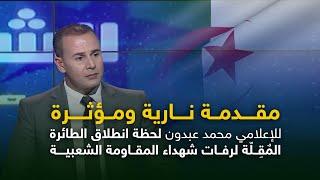 مقدمة نارية ومؤثرة للإعلامي محمد عبدون لحظة انطلاق الطائرة المقلة لرفات شهداء المقاومة الشعبية