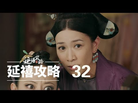 Video 延禧攻略 32 | Story of Yanxi Palace 32(秦岚、聂远、佘诗曼、吴谨言等主演) download in MP3, 3GP, MP4, WEBM, AVI, FLV January 2017