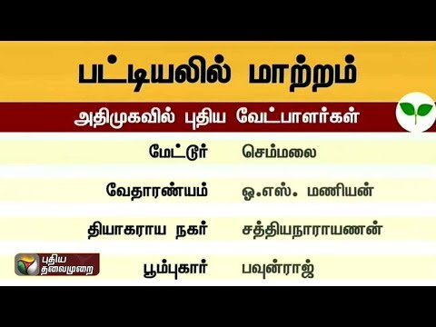 AIADMK-changed-TN-and-Puducherry-Candidates