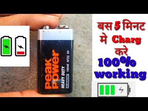 how to charge hw battery 9 volt || how to charg battery in hindi ||#batterycharging
