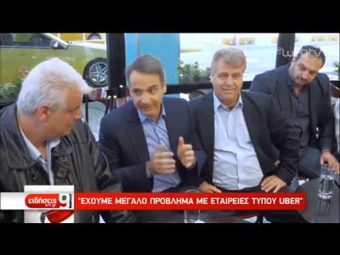 Στον Πειραιά ο Κ. Μητσοτάκης εξέφρασε συμπαράσταση στους οδηγούς ταξί | 11/04/19 | ΕΡΤ