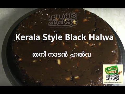 Kerala Style Black Halwa | Shinil Kumar | Malayala Pachakam (English Subtitles)