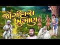 Jogidas Khuman    Ishardan Gadhvi Lok Varta    Sorathi Baharvatiya II Audio Jukebox    Ashok Sound