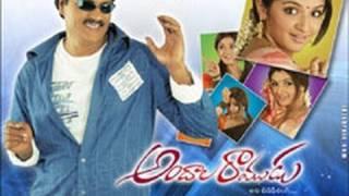 Andala Ramudu Full Length Telugu Movie Part 01 Sunil Arti Agarwal