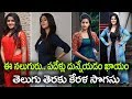 Tollywood Top four Actress 2017| Telugu top four Heroines| Keerthi suresh|anupama parameswaran|Megha