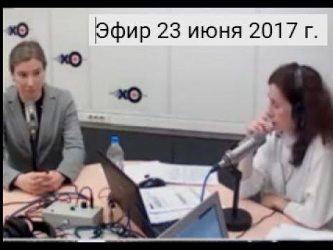 Екатерина Шульман: Эфир на Эхе Москвы 23 июня 2017 г.