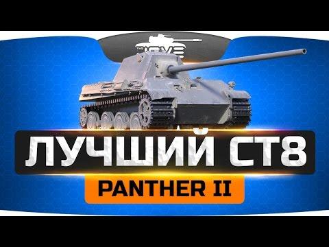 Стал лучшим СТ8? ● Panther II