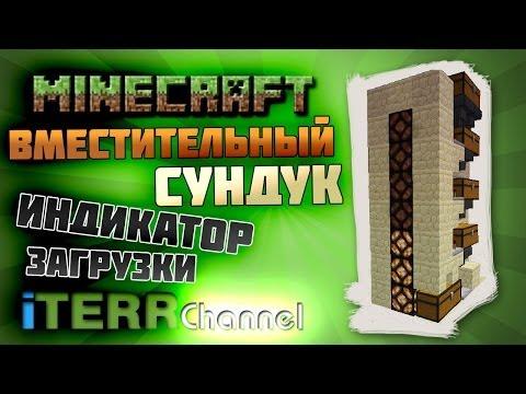 Minecraft. Вместительный сундук со шкалой загрузки.