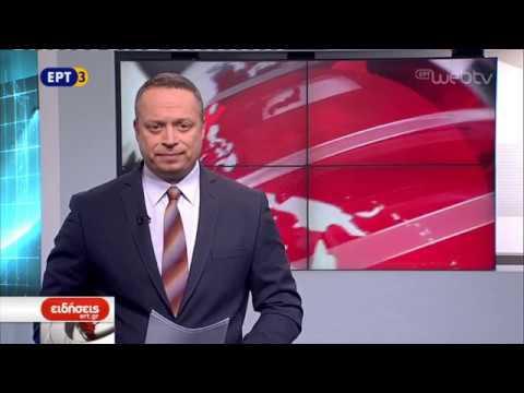 Τίτλοι Ειδήσεων ΕΡΤ3 19.00 | 04/12/2018 | ΕΡΤ