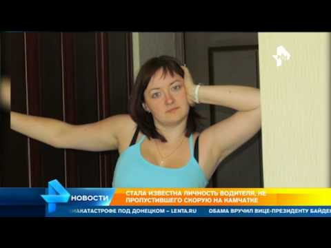 Пользователи интернета требуют Ульяну Лобанову, которая не пропустила скорую помощь на Камчатке, и е