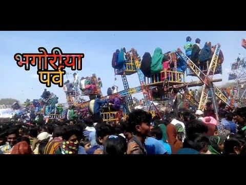 Video भगोरीया मेला अलीराजपुर मध्य प्रदेश।।  Bhagoriya Mela Alirajpur MP download in MP3, 3GP, MP4, WEBM, AVI, FLV January 2017