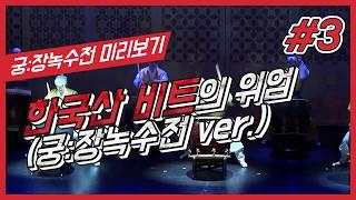 <궁:장녹수전> 미리보기 3탄 - 한국산 비트의 위엄(궁:장녹수전 ver.)  영상 썸네일