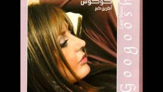 Googoosh - Eyde Ashegh |گوگوش - عید عاشق