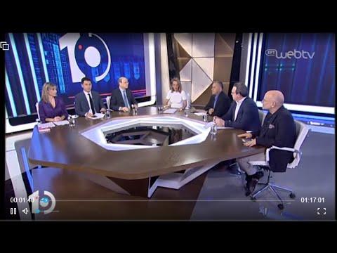 «10» με την Όλγα Τρέμη – Κ.Χατζηδάκης, Σ.Φάμελλος, Π.Χρηστίδης | 04/02/2020 | ΕΡΤ