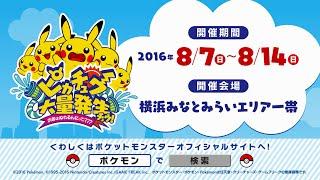 【公式】ピカチュウ大量発生チュウ! 2016年告知映像 by Pokemon Japan
