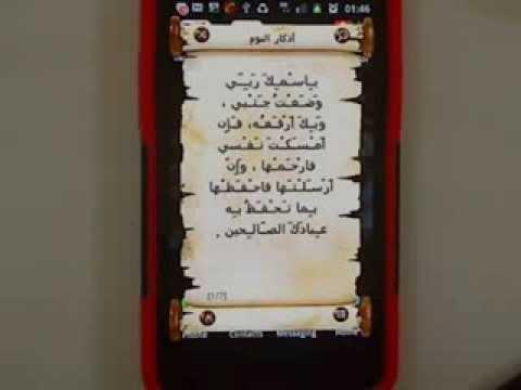 Video of أذكار الهداية - صلاة,اذان,قبلة