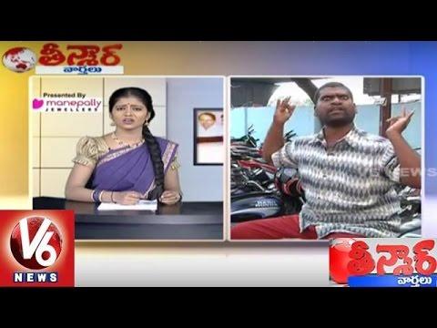 Bithiri Sathi Satire On TS Govt's Subsidy Onion   Teenmaar News   V6 News