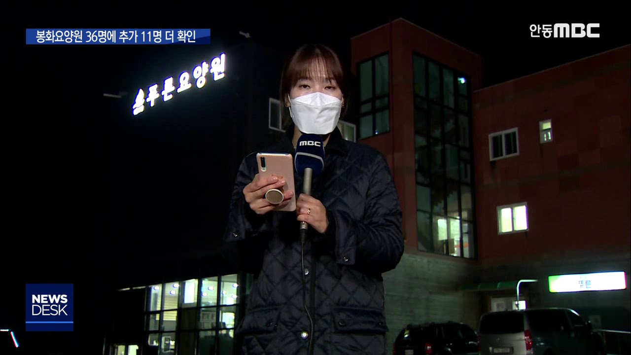 LTE]봉화요양원 추가 11명 더 발병