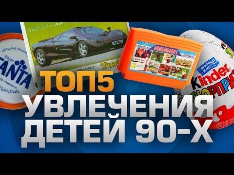 ТОП5 УВЛЕЧЕНИЙ ДЕТЕЙ 90-х (видео)