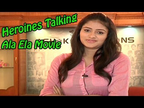 Ala Ela Movie‬ || ‪Heroines Talking About The Movie‬ || ‪Bhanu Sri Mehra‬ || ‪ Kushi‬
