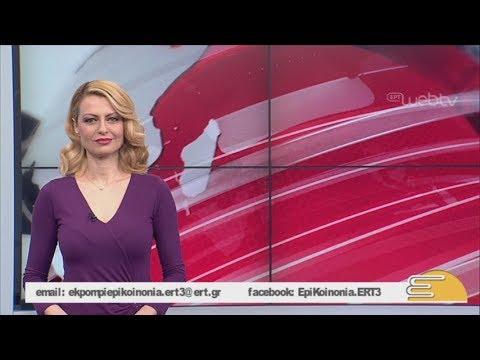 Τίτλοι Ειδήσεων ΕΡΤ3 10.00 | 12/02/2019 | ΕΡΤ