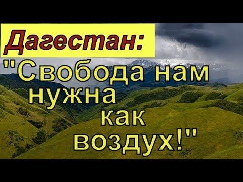 Дагестан: \Независимость от РФ и свобода нам нужны как воздух\ - DomaVideo.Ru