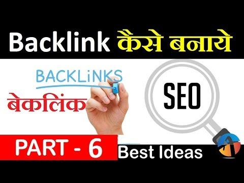 How to Get Quality Backlinks || Blogger SEO Tutorial 2017-18 [ Part - 6]